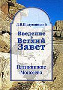 Введение в Ветхий Завет. Пятикнижие Моисеево